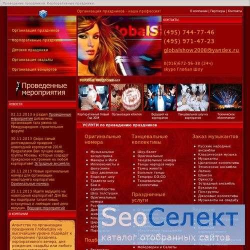 ГлобалШоу (Организация праздников) - http://www.globalshow2.ru/