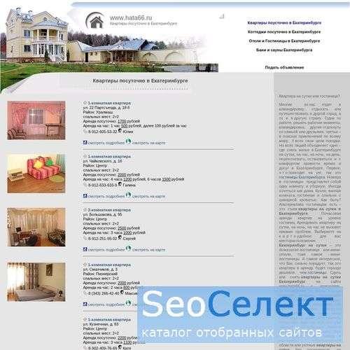 Дома посуточно в Екатеринбурге недорого. - http://www.hata66.ru/