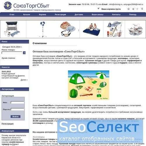 СоюзТоргСбыт – товары народного потребления - http://www.ststorg.ru/