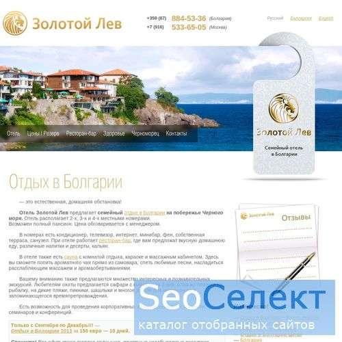 Золотой лев - болгария отдых цены лето 2011 - http://www.zlatenlev.eu/