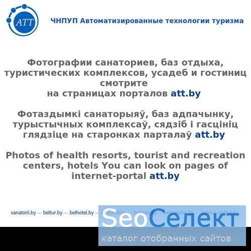 Белорусский туристический фотопортал - http://www.turfoto.by/
