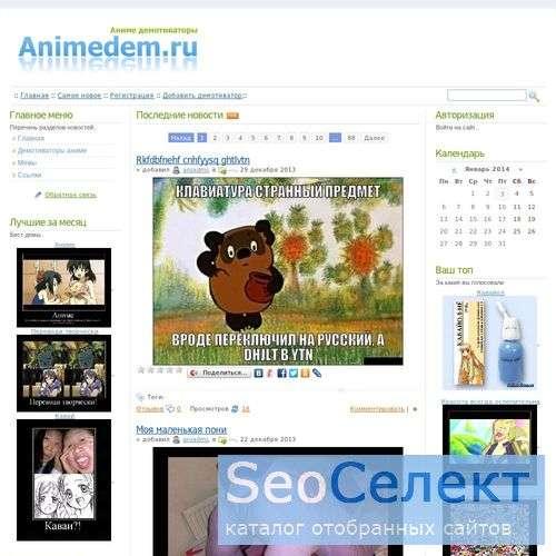Animedem.ru - смешные аниме демы и аниме приколы - http://animedem.ru/