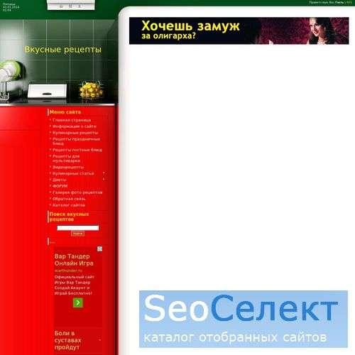 Вкусные рецепты - http://vkusnyeretsepty.ru/
