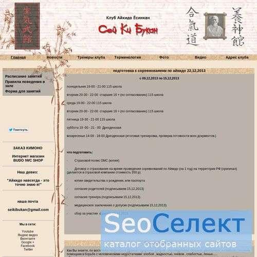 Айкидо Ёсинкан Санкт-Петербург. Клуб Сей Ки Букан - http://1aikido.ru/