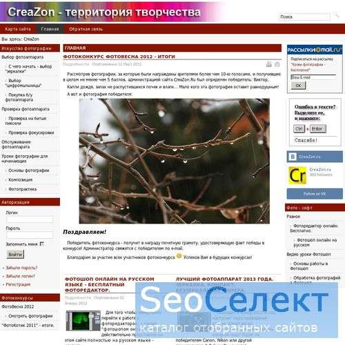 Территория творчества. - http://creazon.ru/