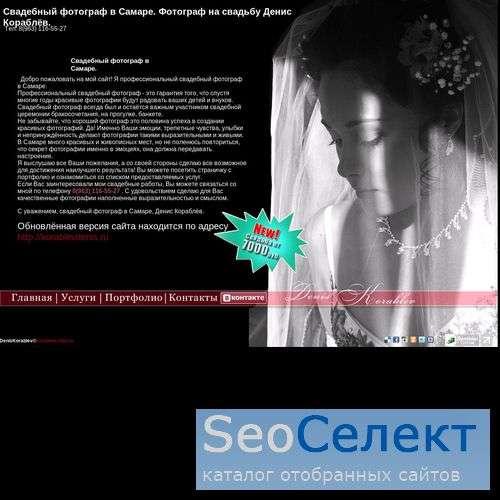 Свадебный фотограф Самара, фотограф Денис Кораблёв - http://www.korablew.chat.ru/