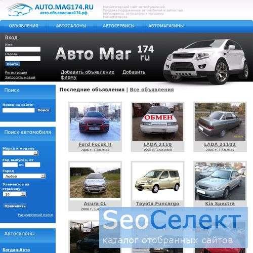 Продажа авто в Магнитогорске - http://auto.mag174.ru/