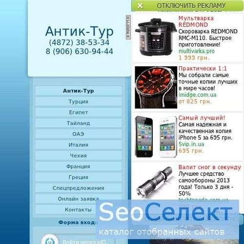 Турагентство Антик-Тур Тула - http://antur.3dn.ru/