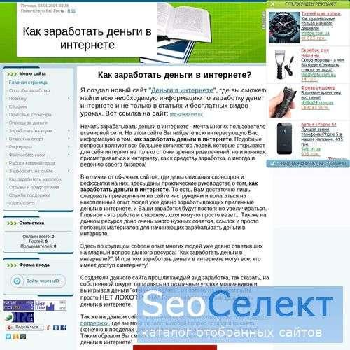 Как заработать деньги в интернете - http://zhu.ucoz.ru/