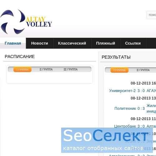 Волейбол на Алтае - http://altayvolley.ru/