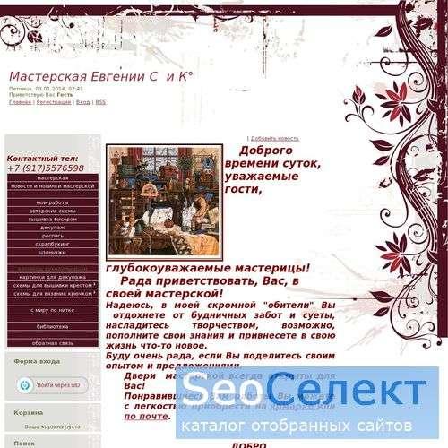Мастерская Евгении С  и К° - http://krujeva.ucoz.ru/