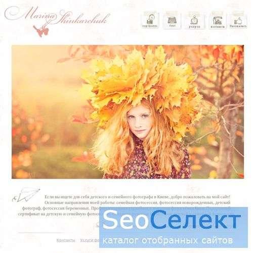Марина Шинкарчук - профессиональный фотограф - http://shinkarchuk.com.ua/