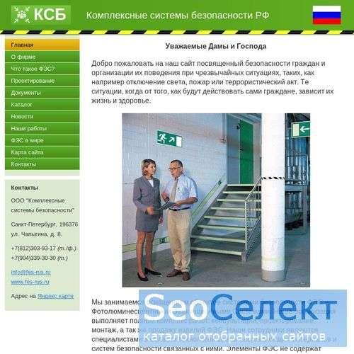 Предлагаем современные эвакуационные системы - http://www.fes-rus.ru/