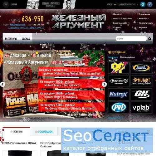 """Спортивное питание  - """"Железный аргумент """" - http://www.ironargument.ru/"""