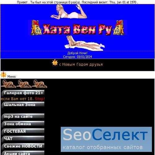 Уютная Хата - http://hata.wen.ru/