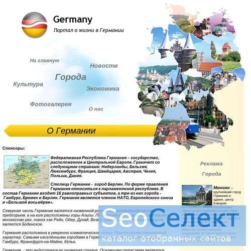 Сайт Germanizm.net - это все о Германии - http://germanizm.net/