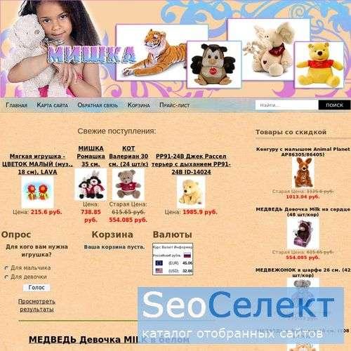 Магазин Мишка - это широкий ассортимент детских иг - http://mishkatoys.net/