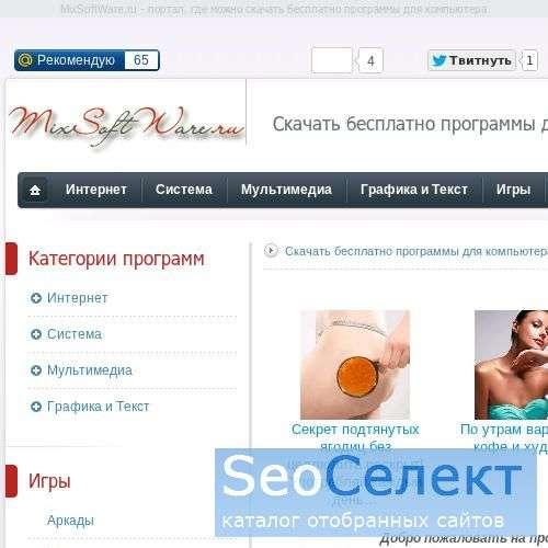 Программы для Компьютера скачать бесплатно - http://mixsoftware.ru/