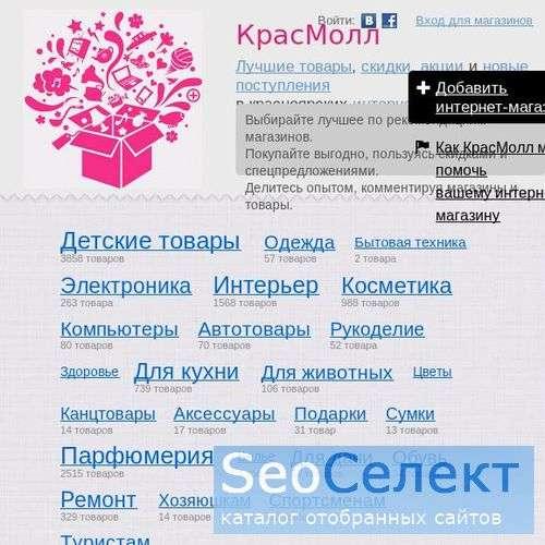 КрасМолл - http://krasmall.ru/