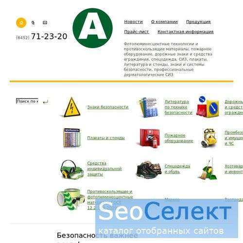 Средства защиты - http://www.siz-ot.ru/