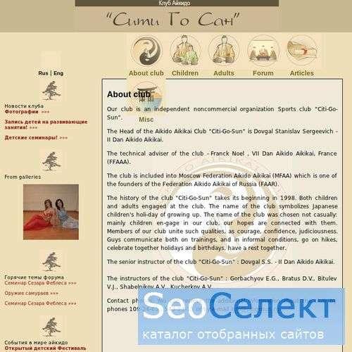 """Клуб Айкидо """"Сити-Го-Сан"""" - http://www.citigosun.ru/"""