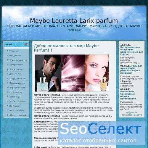 Элитный парфюм по каталогам - http://www.maybe-parfume.okis.ru/