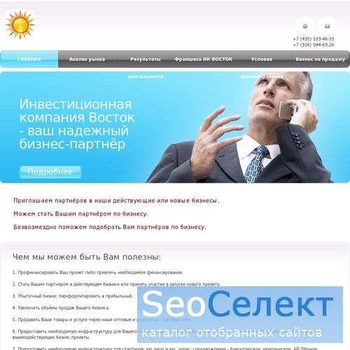 Взаимовыгодное сотрудничество в бизнесе - http://www.ikvostok.ru/