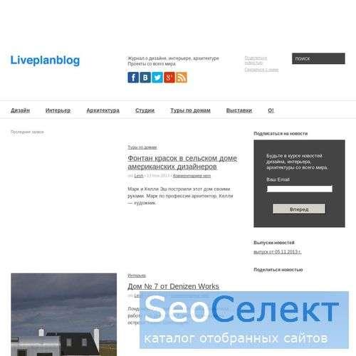 Блог о мебели, дизайне квартир, дач и офисов - http://blog.liveplan.ru/