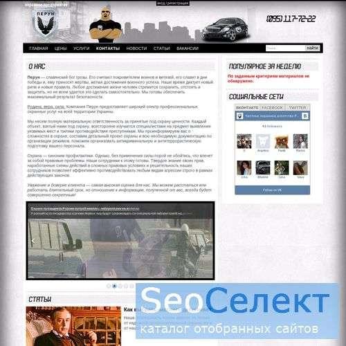 РВС-Перун - охранное предприятие - http://www.rvs-perun.com.ua/