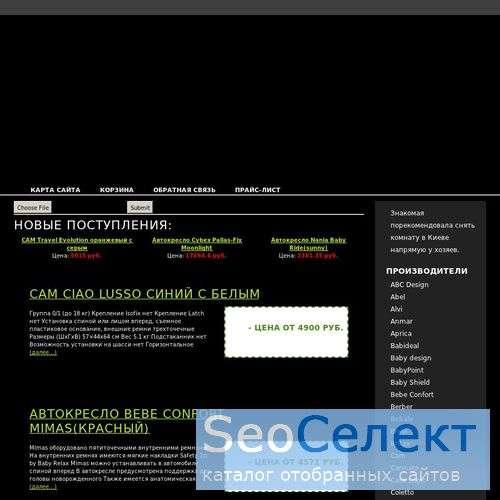 Магазин Безопасность - автокресла по низким ценам - http://auto-kreslo.net/