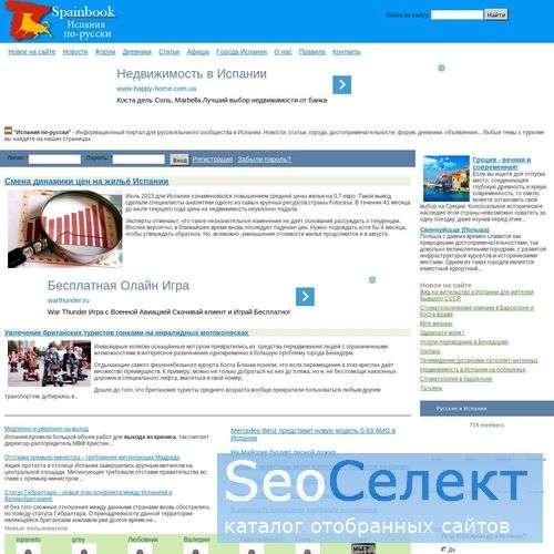 Русская социальная сеть в Испании - http://spainbook.ru/