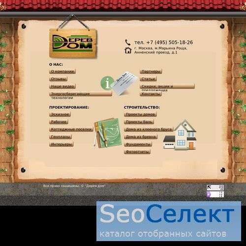 """Проектно-строительная компания """"Дерев-Дом"""" - http://dprojekt.ru/"""