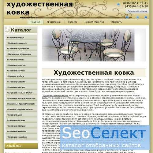 художественной ковки на заказ - http://oooshen.ru/