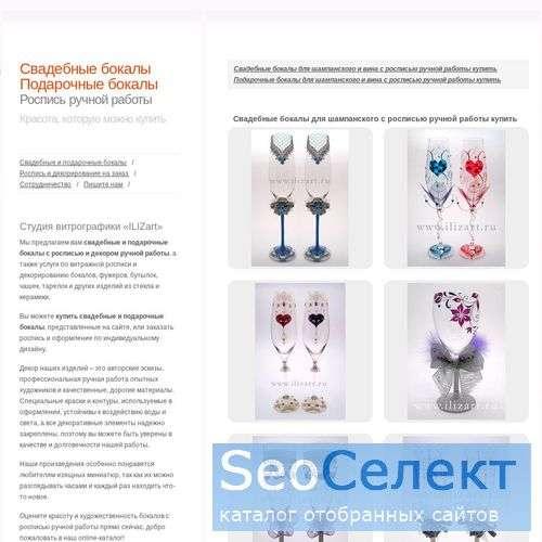 Подарочные и свадебные бокалы с витражной росписью - http://ilizart.ru/