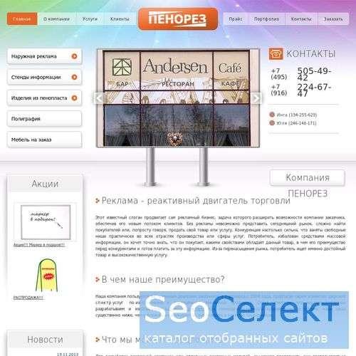 Пенорез - http://www.penorez.com/