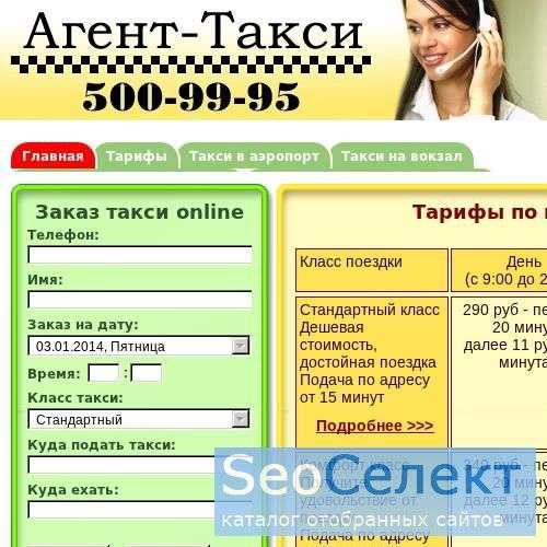 Агент Такси - http://agent-taxi.ru/