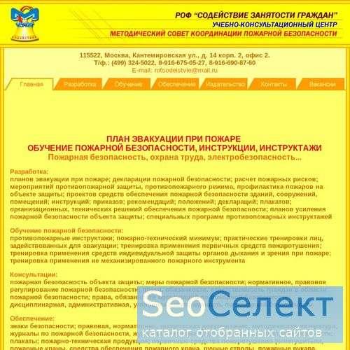 План эвакуации - http://www.rofsod.ru/