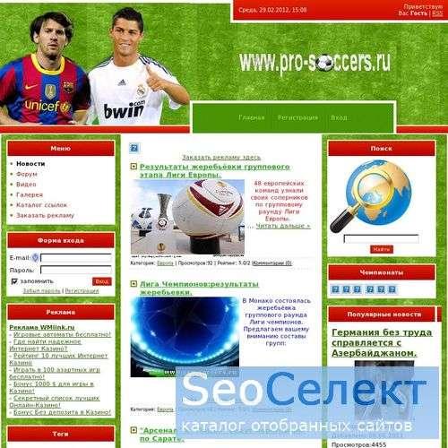 новости футбола на сайте www.pro-soccers.ru - http://www.pro-soccers.ru/
