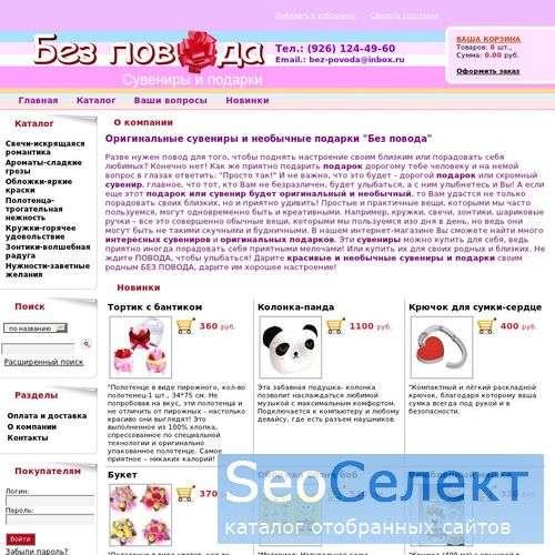 Оригинальные сувениры и подарки Заходите и выбирай - http://www.bez-povoda.ru/