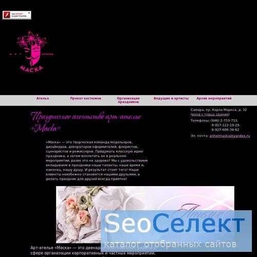 Маска - проведение корпоративных праздников. - http://www.maska-art.ru/