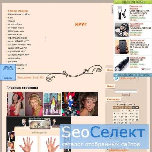 михаил круг - http://fankrug.ucoz.ru/