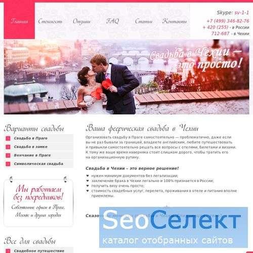 Венчание в Чехии в лучших замках страны - http://pragasvadba.ru/