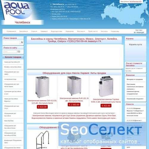 Оборудование для бассейнов, сборные бассейны - http://www.masterural74.ru/