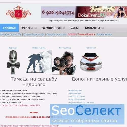 Titile3 - http://dokaevent.ru/