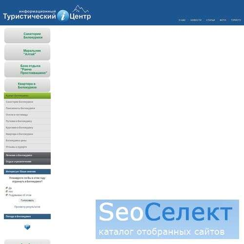 Туристический информационный центр г. Белокуриха - http://piligrim22.ru/