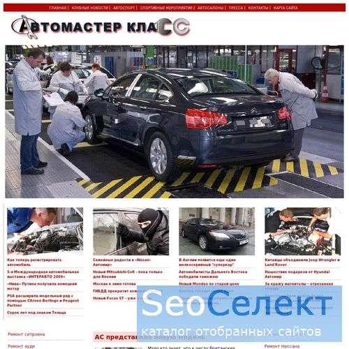 Автошкола Автомастеркласс - http://automasterklass.ru/