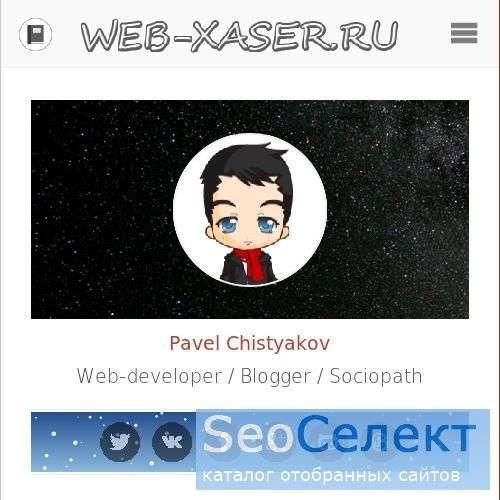 Интернет - Web 2.0 - http://web-xaser.blogspot.com/