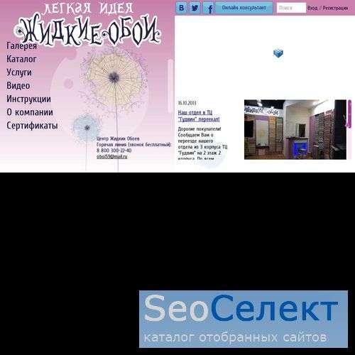жидкие обои пермь - http://www.oboi59.ru/