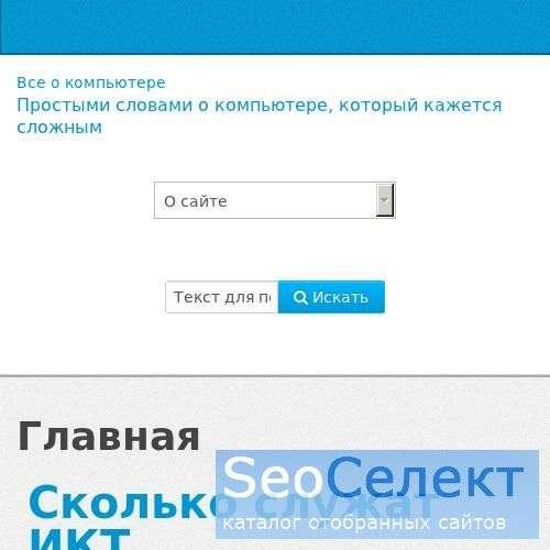 Все о компьютере - http://www.about-comp.ru/