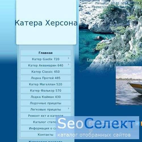 Катера Херсона - http://kateratut.ucoz.ru/